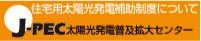 J-PEC|有限会社サンクオリティ