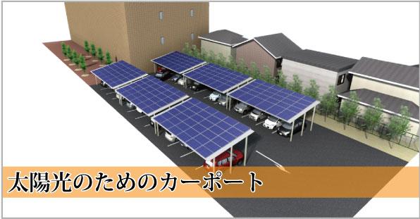太陽光発電|カーポート設置用|太陽光のためのカーポート|高知|太陽光|オール電化|有限会社 サンクオリティ