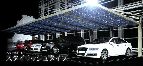 太陽光発電|カーポート設置用|ヘリオスポートスタイリッシュタイプのイメージ画像|高知|太陽光|オール電化|有限会社 サンクオリティ