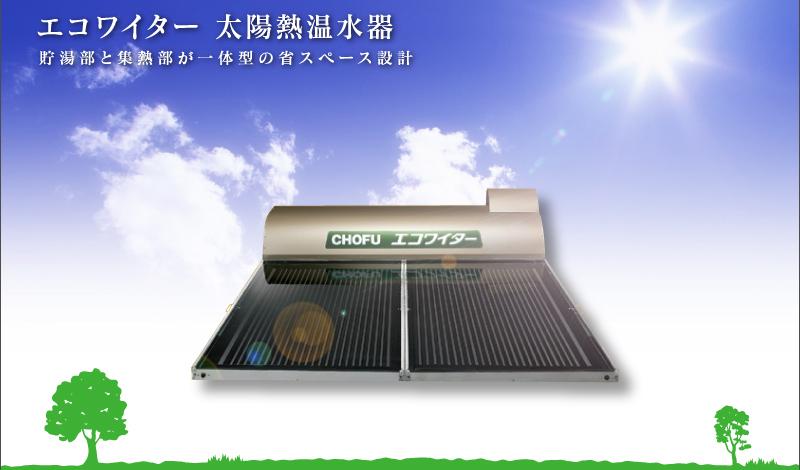 エコワイター太陽熱温水器