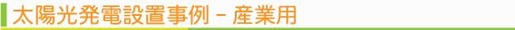 有限会社 サンクオリティ|高知|太陽光|オール電化|オール電化|太陽光設置事例|住宅用